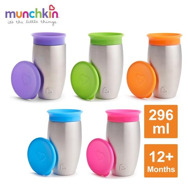 munchkin滿趣健-360度不鏽鋼防漏杯296ml-5色