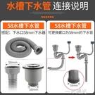 廚房洗菜盆下水管配件水槽管下水道加長單槽洗菜池排水軟管58口徑 一米陽光