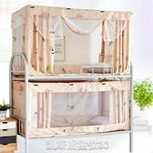 蚊帳學生宿舍雙用一體式床簾0.9米遮光上下鋪少女心寢室床幔 凱斯盾