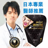台灣 ANRIEA 艾黎亞 美齒專科黑瓷亮白美齒貼片 7天份 ◆86小舖 ◆