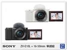 預購~ SONY Alpha ZV-E10 + 16-50mm APS-C 單鏡組 (ZVE10 16-50 ,公司貨)