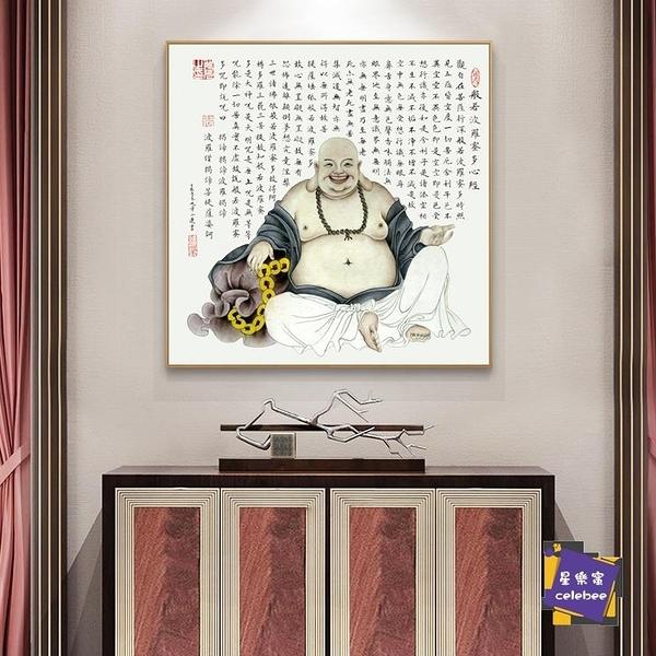 佛像掛畫 大肚彌勒佛畫像 供奉掛畫新中式裝飾畫招財笑佛像壁畫客廳背景牆『居家裝飾』