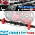 (包含鎖頭)管徑2.5CM短槓心槓鈴桿啞鈴桿槓片桿短桿心.重力舉重量訓練.運動健身器材哪裡買專賣店