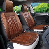 汽車坐墊 夏季全套冰絲竹片制冷涼席透氣防滑夏天座椅全包座套