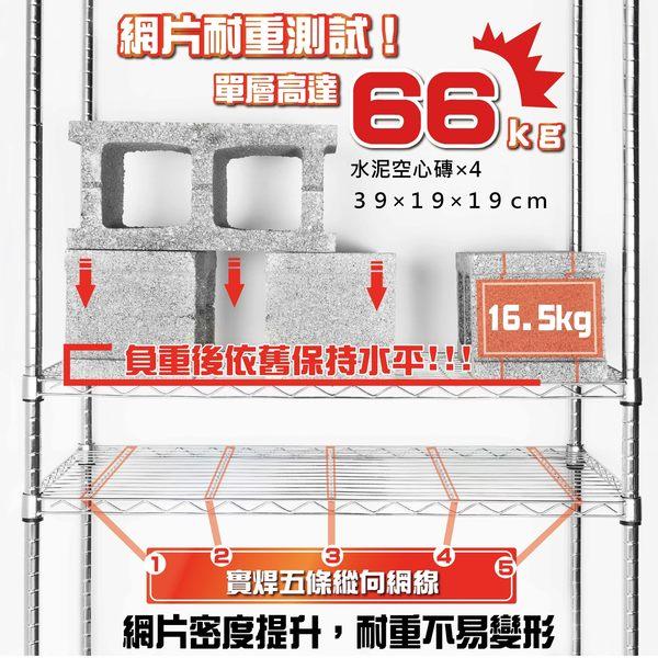 鐵力士架 波浪架 91x45x180cm四層置物架-層架 鍍鉻鐵架 收納架 收納櫃【旺家居生活】
