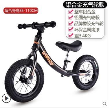 德國shiphop兒童平衡車1-3-6歲寶寶滑步車無腳踏單車滑行車自行車ATF 艾瑞斯居家生活