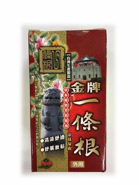 金牌金門一條根 草本植物萃取精油 滾珠凝露 40ml (台灣生產製造)