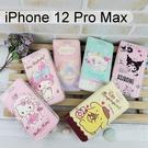 三麗鷗皮套 iPhone 12 Pro Max (6.7吋) 凱蒂貓 美樂蒂 雙子星 大耳狗 庫洛米 布丁狗 【正版】