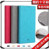 簡約十字紋 華碩 ZenFone Max Plus M1 ZB570TL 手機殼 插卡支架 簡約皮套 帆布手機套 防摔 保護套