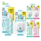 日本原裝 ST雞仔牌 DEOX 浴廁淨味消臭力 噴霧 除臭 隨身瓶