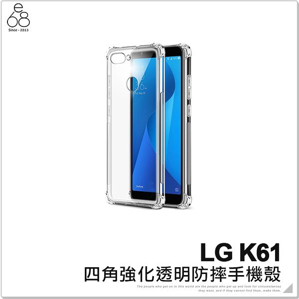 LG K61 冰晶殼 手機殼 透明 空壓殼 防摔 四角強化 氣墊 保護殼 氣囊 軟殼 保護套 手機套
