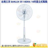 免運 台灣三洋 SANLUX EF-16DRA 16吋直立式風扇 公司貨 台灣製 16吋 定時 電風扇 立扇
