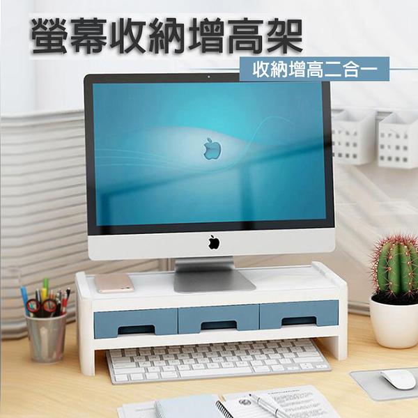 (雙層無抽屜)螢幕架 辦公室收納 螢幕增高架 桌面收納 收納架 筆電架 置物架【葉子小舖】