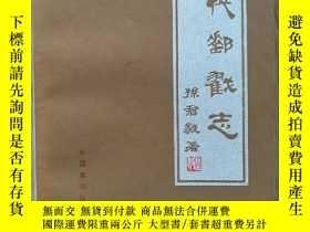 二手書博民逛書店罕見集郵《清代郵戳誌》一版一印Y36933 出版1984