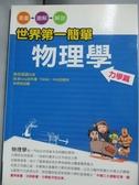 【書寶二手書T8/科學_JRH】世界第一簡單物理學-力學篇_新田英雄