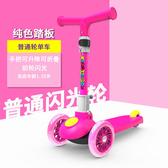 滑板車 1-3-6-12歲男女小孩滑滑車三合一兒童車可坐寶寶溜溜車【交換禮物】