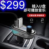 藝鬥士 ET-M26 車用MP3撥放器 免提通話 雙USB充電孔 3.1A