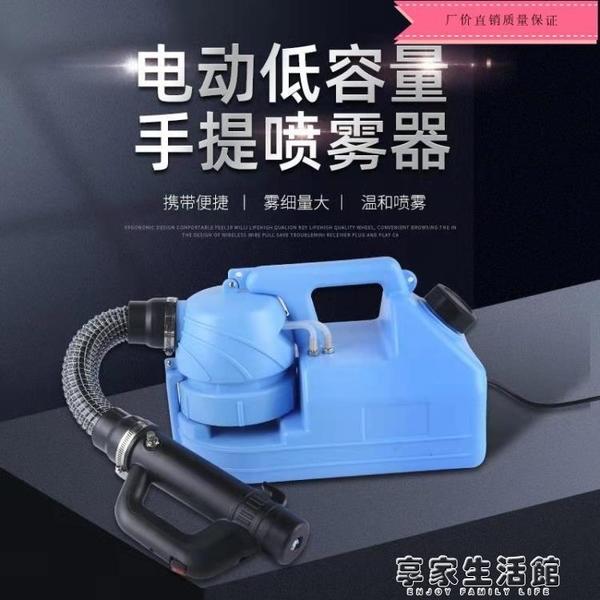 噴霧器 7L帶漏保手提式超低容量電動噴霧器防疫消毒酒店學校 霧化機