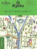 &Premium旅遊情報完全特集:漫步京都生活
