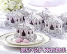 輕鬆結婚專案~喜糖盒~(童話馬車喜糖盒-摺好+放入兩顆糖果)/200份