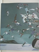 【書寶二手書T8/藝術_D2Q】妄想集(向慶華作品)_向慶華