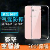 蘋果 IPhoneX IPhone8 IPhone7 IPhone6s SE 5S 氣墊空壓殼 基本款 軟殼 手機殼 保護殼 全包 防摔 透明殼