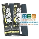 免運【用昕】 台灣製 米諾諾黑纖炭加長沐浴巾/沐浴巾(約30x120cm) (1件2入)