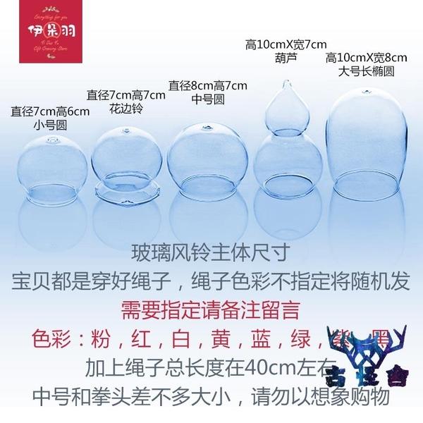 日式和風DIY透明玻璃手工風鈴掛飾 陽臺花園布置【古怪舍】