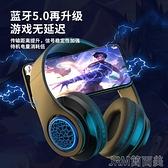 頭戴式耳罩耳機發光無線藍芽耳機頭戴式重低音安卓蘋果華為OPPO手機適 快速出貨