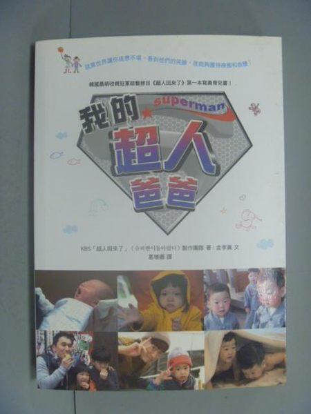 【書寶二手書T4/親子_IIN】我的超人爸爸_KBS我的超人爸爸製作團隊 著 + 文 金孝眞
