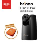 【贈原廠包】Brinno TLC200 Pro HD Time-Lapse 縮時攝影機 保固一年 邑錡公司貨