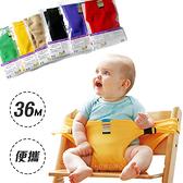 寶寶安全椅套 座椅安全帶 多功能餐椅帶 攜帶型嬰兒安全椅套 HB1361 好娃娃
