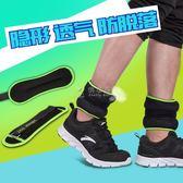 沙袋綁腿 跑步訓練負重裝備隱形可調節運動男女學生沙包綁手綁腳 俏女孩