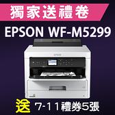 【獨家加碼送500元7-11禮券】EPSON WF-M5299 黑白高速商用印表機 /適用 T969100 / T970100