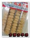 古意古早味 花生貢糖 (240公克/包/全素) 懷舊零食 花生糖 白芝麻糖 麥芽 糖果