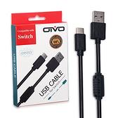 [哈GAME族]滿399免運費 可刷卡 OIVO Nintend Switch NS 1.8M USB主機充電線 數據線 帶磁環 IV-SW035