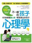 (二手書)不一樣的孩子心理學:60招教養讀心術,輕鬆教出好孩子