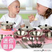 兒童不鏽鋼仿真迷你廚具 扮家家酒 20件組