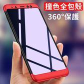GKK護盾 三星 Galaxy A8 PLUS 2018 手機殼 細磨砂 三段式 雙色 硬殼 360全包 保護殼 防摔 保護套