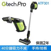 英國 Gtech 小綠 Pro 專業版濾袋式無線除蟎吸塵器ATF301