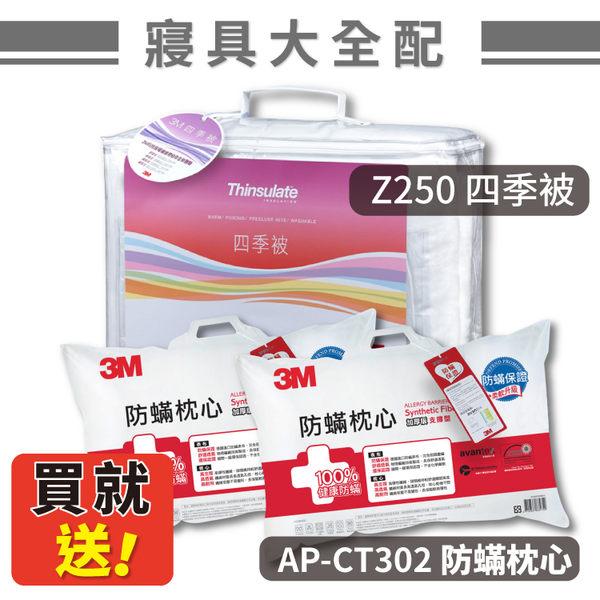 【熱銷專區】3M Z250 四季被 雙人標準+2入AP-CT302 加厚型防蟎枕心 被子/臥房/毯子/棉被/寢具/床具