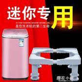 迷你洗衣機底座多功能嬰兒童洗衣機托架單筒脫水機通用墊高腳架子QM『櫻花小屋』