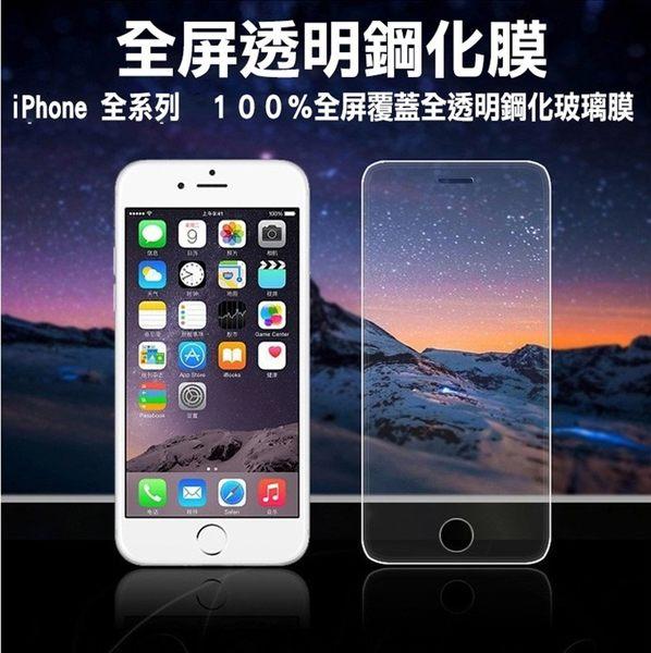 蘋果 iPhone6s/7/8 plus 滿版 鋼化膜 全屏 全覆蓋 玻璃膜 透明 玻璃貼 螢幕保護貼 保護膜