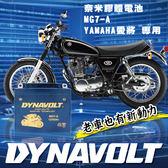 【DYNAVOLT 藍騎士】MG7-A 等同 YB7-A-2 / YAMAHA愛將 用電瓶