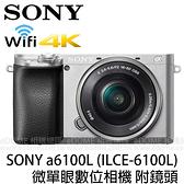 SONY a6100L 附16-50mm 銀色 贈原電組 (24期0利率 免運 公司貨) a6100 KIT 變焦鏡組 E接環 微單眼數位相機