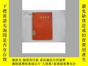 二手書博民逛書店西望長安罕見(四幕話劇) 1956年著Y24860 老舍 作家出