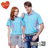 《情侶款》跳色剪接涼爽吸濕排汗短袖POLO衫(藍色)● 樂活衣庫【9925】