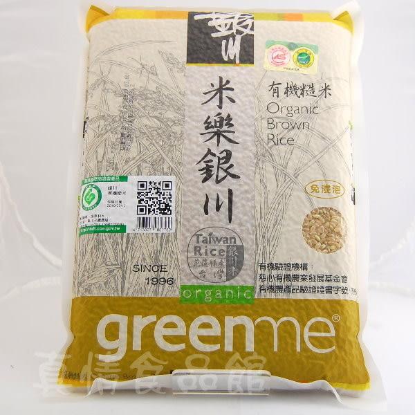 有機銀川糙米(采園有機認證)2kg-產銷履歷驗證農產品!