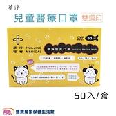 華淨 兒童醫療口罩 雙鋼印 50片 台灣製 三層口罩 符合CNS14774標準 醫用口罩