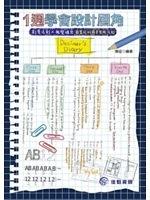 二手書《1週學會設計眉角:創意法則×視覺構思  最實用的圖書裝幀指南》 R2Y 9789863791881
